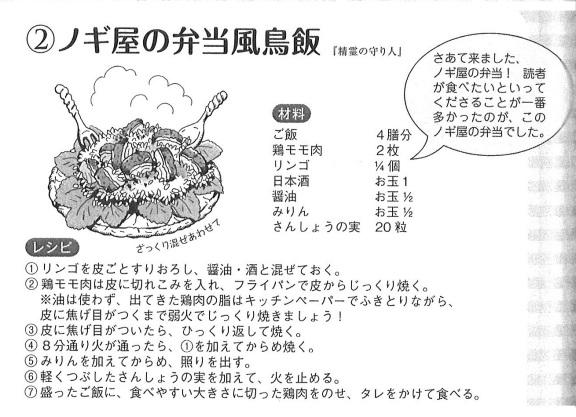 Bild_japanisches_Rezept_2